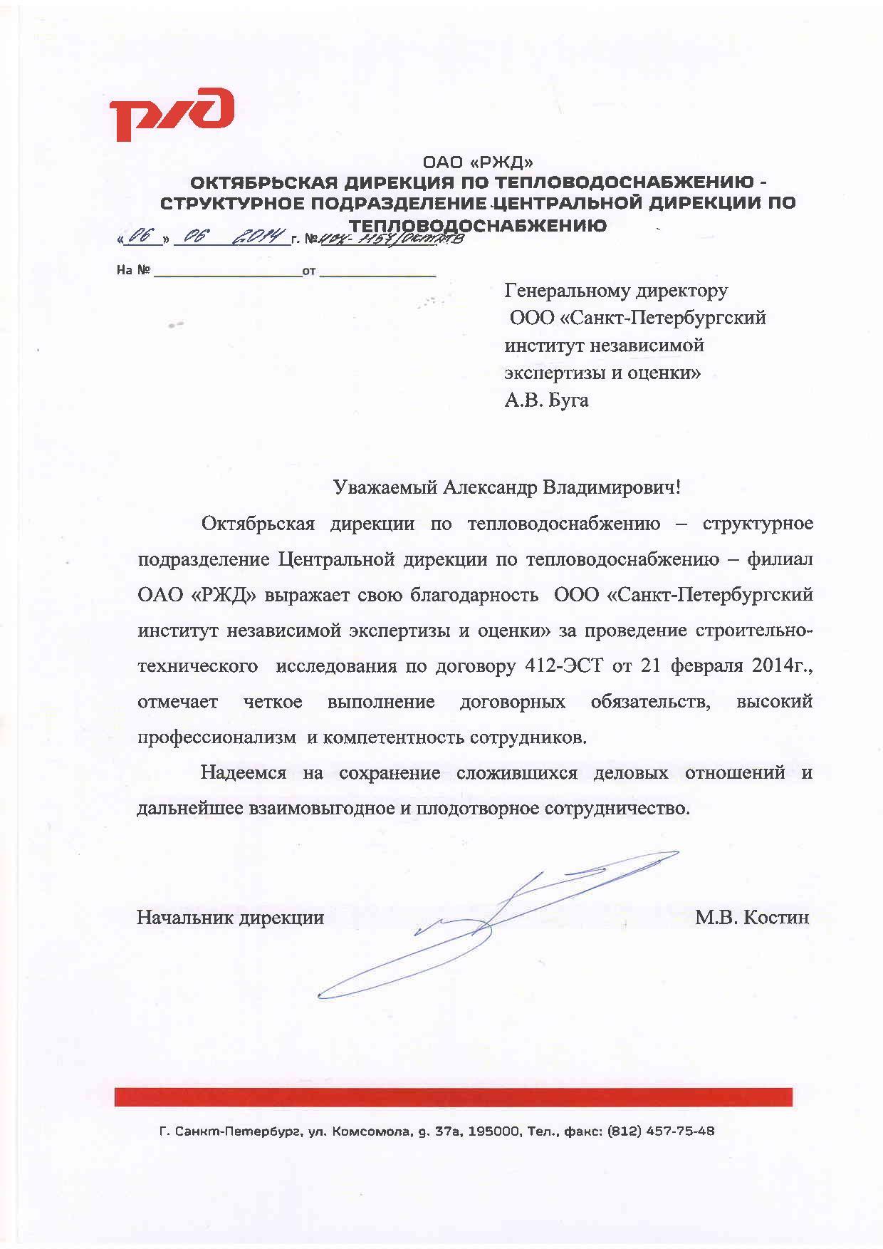 Рекомендация от филиала ОАО