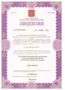 """Компания """"СИНЭО"""" имеет лицензию на проведение медицинских услуг."""