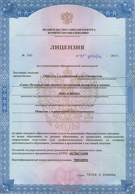 Образовательная лицензия на дополнительное профессиональное образование и дополнительное образование для детей и взрослых